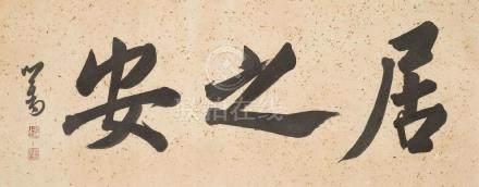 A CALLIGRAPHY MANUSCRIPT BY PU RU(1896~1963)