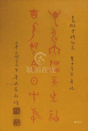 A CALLIGRAPHY MANUSCRIPT BY DONG ZUOBIN