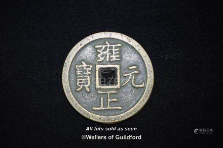 A Chinese bronze coin, 6cm.