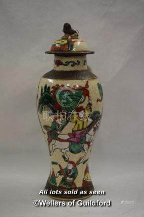 Chinese baluster vase and cover decorated with warriors, 26cm