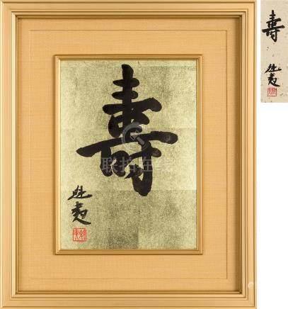 """东山魁夷(1908~1999)行书""""寿"""" 镜框 水墨金笺纸"""