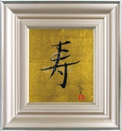 """平山郁夫(1930~2009) 行书""""寿"""" 镜框 水墨纸本"""