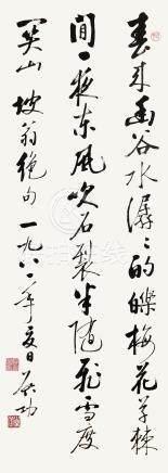 启功(1912~2005) 1981年作 行书东坡句 立轴 水墨纸本