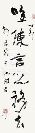 沈鹏(b.1931)  1987年作 行书韩愈诗 立轴 水墨纸本