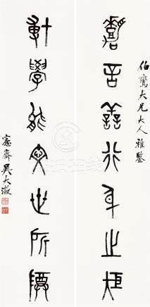 吴大澂(1835~1902)篆书七言联 立轴 水墨纸本