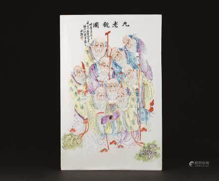 西轩款 粉彩九老观图纹瓷板