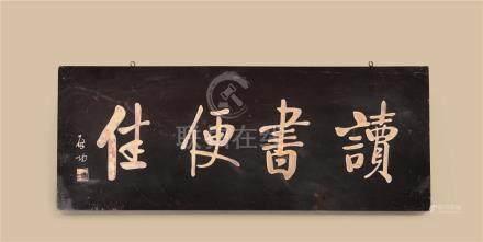 启功 红木漆金书法匾额