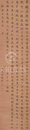 何冠英(1791~?)  书法 立轴 水墨纸本