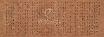 皇四子(1739~1777)  书法 横幅 镜心 水墨绢本