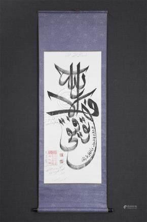 3 calligraphies