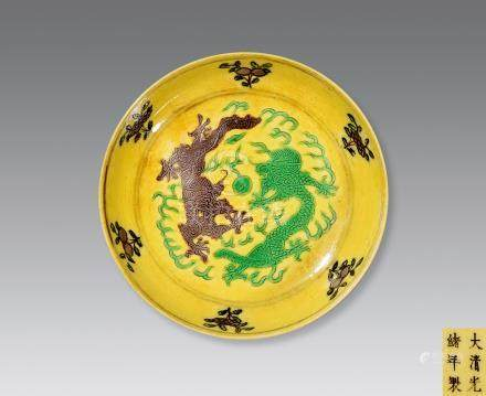 清 光緒 黃釉赭綠龍紋小碟