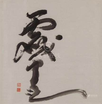 Wang Fangyu Playing with Ink, 1981