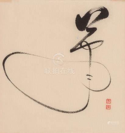 Wang Fangyu Brush, 1986