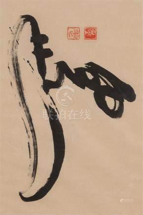 Wang Fangyu Ink I