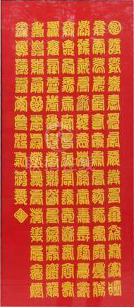 A Chinese silk embroidered panel decorated with calligraphy, framed & glazed, 43 by 102cms (17 by