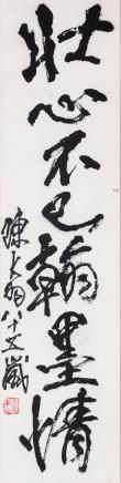 CHEN DAYU (1912-2001), CALLIGRAPHY