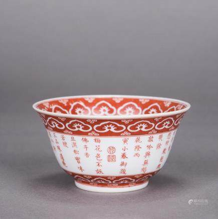 A SACRED SANQING POEM TEA BOWL, QIANLONG PERIOD