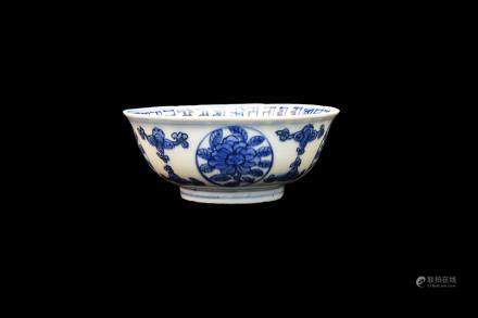 A CHINESE BLUE & WHITE DRAGON TEA BOWL, WANLI PERIOD