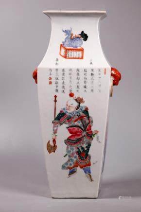 Chinese Famille Rose Figural Porcelain Vase