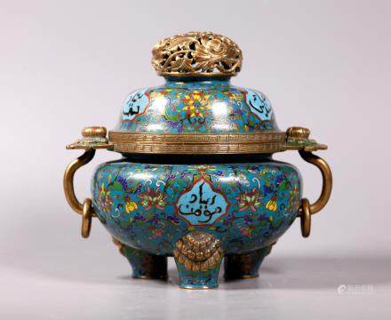 Chinese Cloisonne Islamic Incense Burner