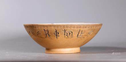 Chinese Light Clay Yixing Enameled & Incised Bowl