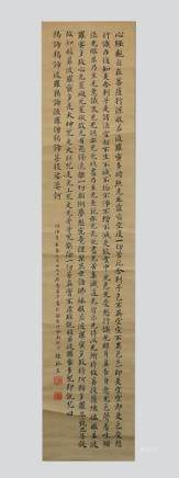 Chinese Calligraphy: Heart Sutra (Xinjing) Scroll