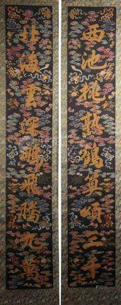Pr Chinese Silk Embroidered Kesi Couplet