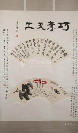 A Chinese Hand-drawn Painting Signed By Qi Baishi