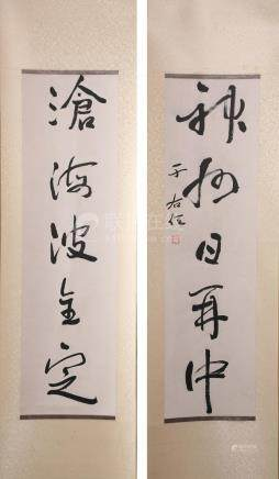 A Chinese Hand-wirtten Coulplet  Signed By Yu Youren