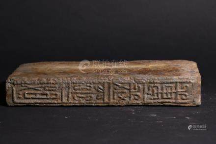 Chinese Han Dynasty Brick