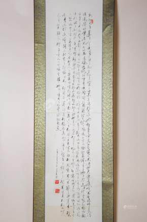 "Chinese Calligraphy ""Lanting Collection"""