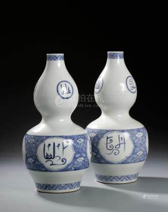 Pair Blue/White Arabic Inscribed Double-Gourd Vase