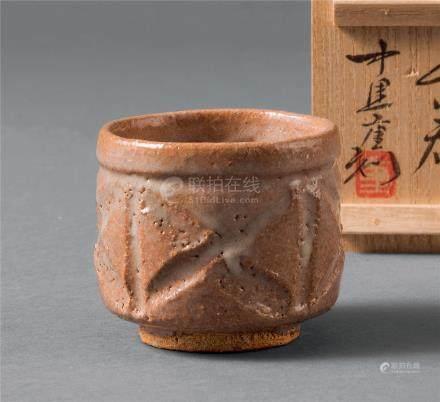 中里重利造 雕唐津杯