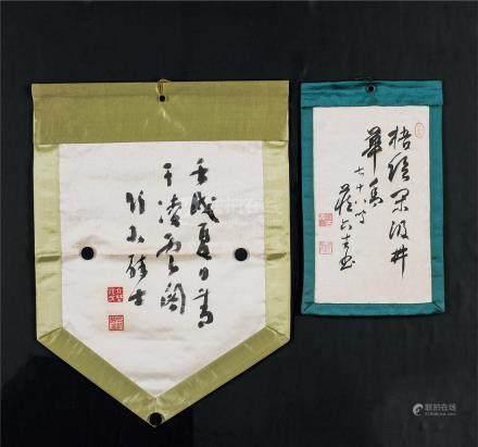 藏六绢本茶帘 (二枚)