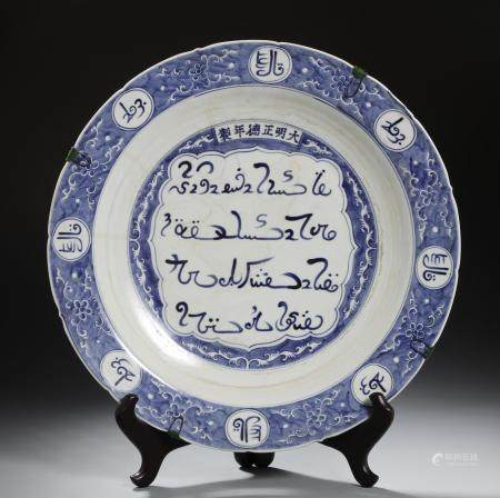 Massive Arabic Inscribed Blue and White Charger