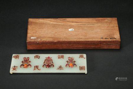 White Jade inlayed Ruby and Amber Ink Rest Qing