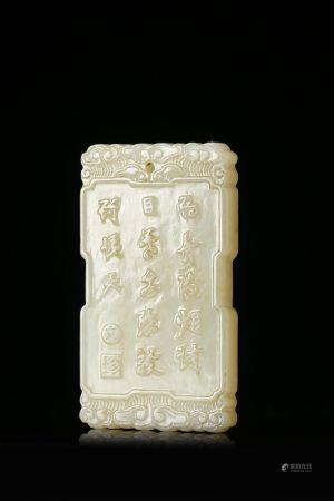 A Hetian White Jade Plaque with Poem and Flower Qing