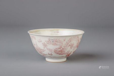 A Chinese blue, white and copper red 'dragon' bowl, Yongzheng mark, 20th C.