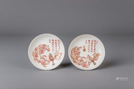 A pair of Japanese calligraphy saucer dishes for the Chinese market, Edo, 17th/18th C.