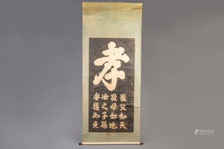 A Chinese black ground calligraphy paper scroll, Republic, first half 20th C.