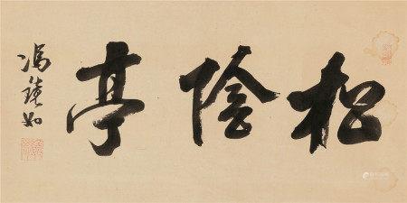 冯镜如(?~1913) 书 轴 纸本