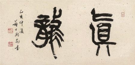 苏士澍(1949~?) 书法 框 纸本