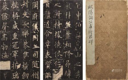 欧阳询(557~641) 皇甫府君碑明拓一册 册页 纸本