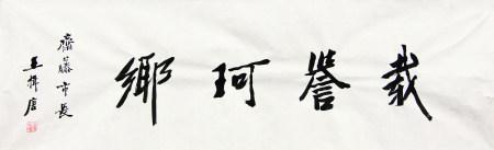 王揖唐(1877~1948) 书法 片 纸本