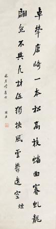 王揖唐(1877~1948) 书法 轴 纸本