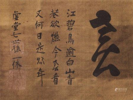 一休(1394~1481) 书法 轴 绢本