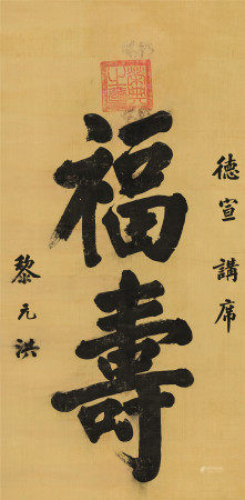 """黎元洪 楷书""""福寿"""" 轴 绢本"""
