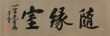 郑孝胥(1860~1938) 随缘室 横幅 纸本