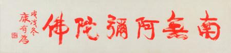 康有为(1858~1927) 南无阿弥陀佛 额 绫本