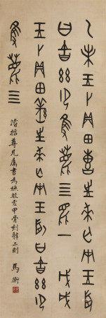 马衡(1881~1955) 书法 轴 纸本